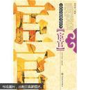古代社会群落文化丛书-宦官