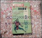 洛阳豪客 【王度庐旧派武侠珍藏版】88年老版正版 WM