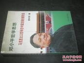 邓小平哲学思想:马克思主义哲学在中国发展的新阶段  邓光荣签赠本