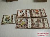 朱元璋演义之4、5、7、10、11   5本合售