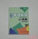 常用谚语俗语小词典  2005年1版1印