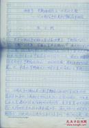 中山大学历史学系博士生导师、教授朱卫斌手稿8开15页《西奥多.罗斯福政府与