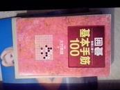 围棋基本手筋100  (日文版)·