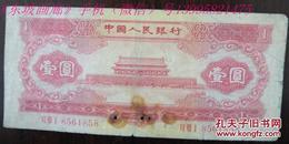 老钱币(1): 第二套人民币 壹圆 天安门(红)