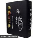 甲骨文字典(正版,特惠价)3.5公斤一厚册