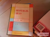 塑料制品设计(上册) xhl-3