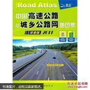 中国高速公路及城乡公路网地图集(详查版·2011)