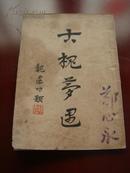 ♞罕见新文学:民国二十五年初版《古槐梦遇》--俞平伯著!!!!