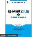 财务管理工具箱(3)·会计核算和财务分析