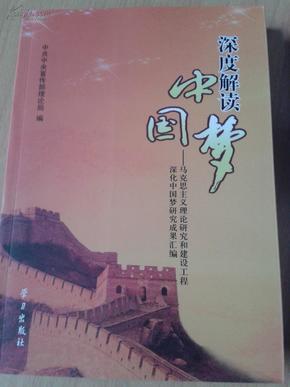 深度解读中国梦