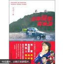 中国赛车英雄谱