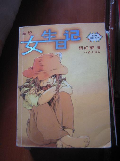 【图】新版女生日记 价格:500