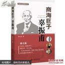 中国企业家精神丛书·商海巨子:辜振甫