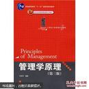 """管理学原理(第3版)/21世纪工商管理系列教材·普通高等教育""""十一五""""国家级规划教材"""