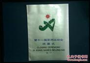 节目单 第十一届亚洲运动会闭幕式