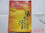扬子晚报20周年报庆特刊(1986-2006)
