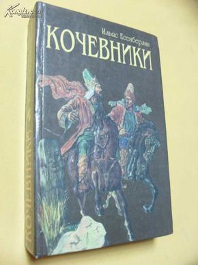 俄文原版 精装       Кочевники。 Есенбе рлин