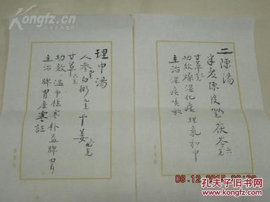 八十年代【【荣宝斋信笺纸。精品毛笔手写医方】】10张