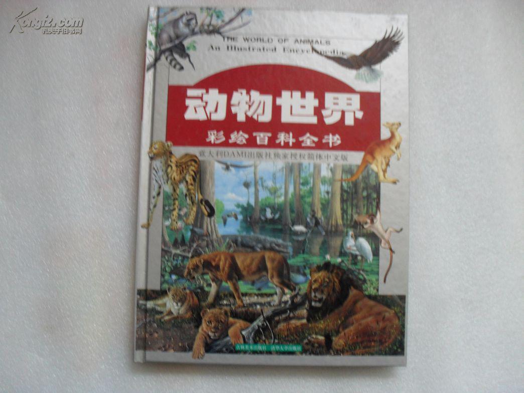 动物世界彩绘百科全书 全四册