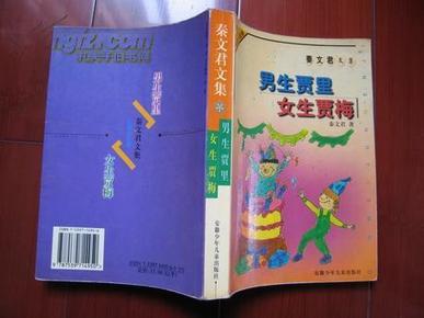 女生贾梅(秦文君文集)仅印6000册图片