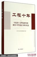 工程十年(马克思主义理论研究和建设工程实施十周年纪念)(精)