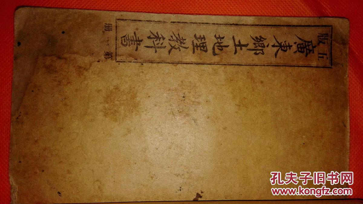 【图】广东地理报告教科书第一册_乡土:500.0高中素质价格图片