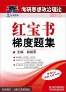 北大燕园·海文考研思想政治理论:红宝书梯度题集(2015年)
