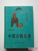 中国历代钱币目录丛书--中国古钱目录【上卷】    华光谱 主编   有现货