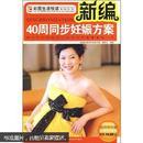 新编40周同步妊娠方案(彩图生活悦读系列丛书)