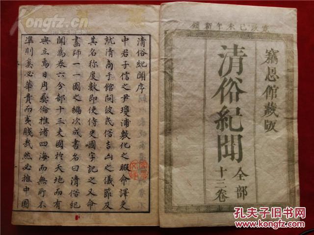 清嘉清四年和刻本《清俗纪闻》十三卷六册全,多图,是书乾隆时期中国江