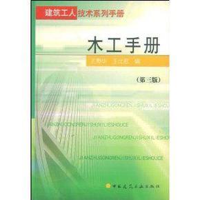 t50正版 木工手册(第三版)——建筑工人技术系列手册图片