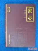家志(人生备忘录)(忻州地区河曲工业现场会留念)