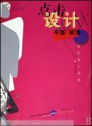点击设计:平面 装饰   鲁迅美术学院视觉传达设计系2003毕业设计作品集.
