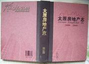 太原房地产志(2000--2009)