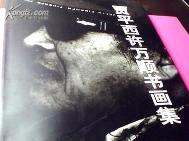 著名艺术家系列《贾平西许万顺书画集》( 许万顺签名精装)