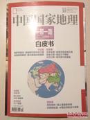 中国国家地理(一带一路专辑)白皮书