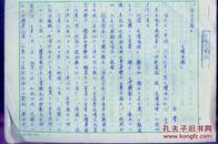 80年代稿件《文坛风标》复写纸复写件,3页 (此稿已发海外)