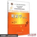 财政学(第八版)