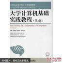 大学计算机基础实践教程第2版