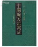 中国地方志集成·天津府县志辑(中国地方志集成 16开精装 全六册)