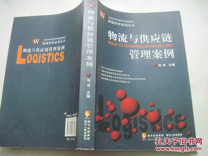 【图】物流与供应链管理案例 刘伟_价格:10.00