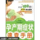 孕产期症状速查手册