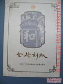 八九十年代【金坛刻纸】--鄂州市莲花山风景8张(16开衬纸有几张都染成花笺了!)