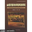 正版图书 山区灾害与环境风险研究 (请放心选购!)