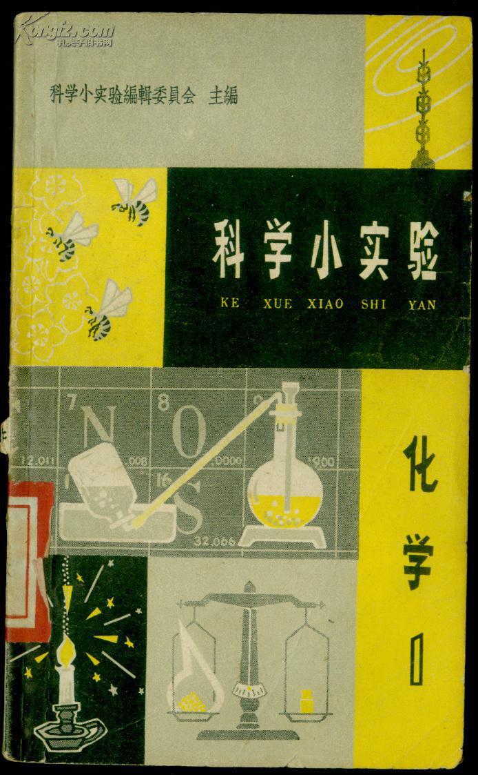 【图】科学小实验.化学.1