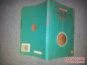 中国铜币目录(2003-2004年版)