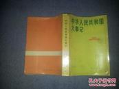 中华人民共和国大事记1949-1980