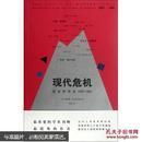 现代危机 : 政治学评论 1939—1962