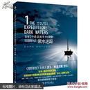 13年2个月23天11个小时的环球旅行记:1:黑水迷踪:Dark waters