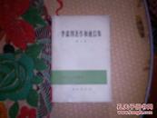 李嘉图著作和通信集(第五卷)